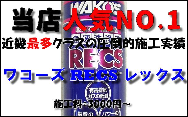 ワコーズレックス(RECS)